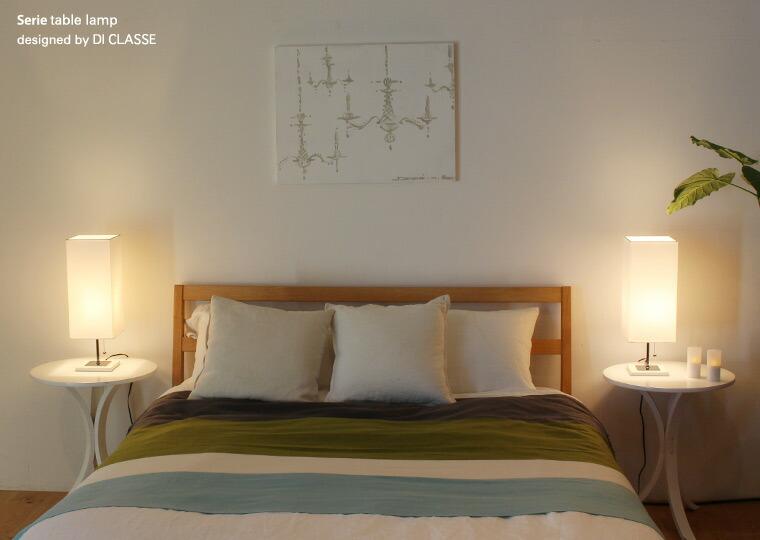 セリエ テーブルランプ×ベッドルーム