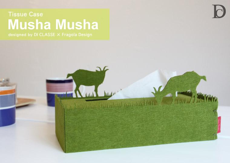 照明器具DI CLASSE ディクラッセ tissue case Musha Musha ティッシュケース ムシャムシャ