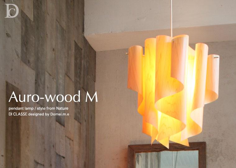 Auro-wood L pendant lamp デザイン照明のディクラッセ