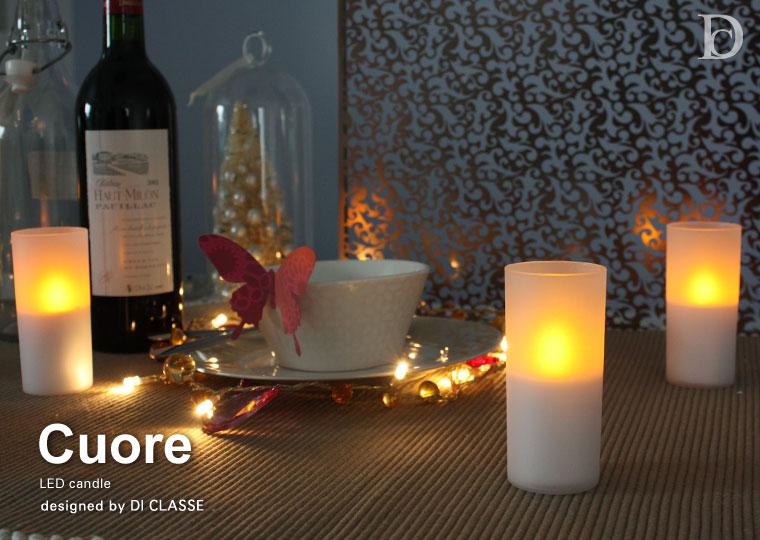 Cuore LED candle デザイン照明のディクラッセ