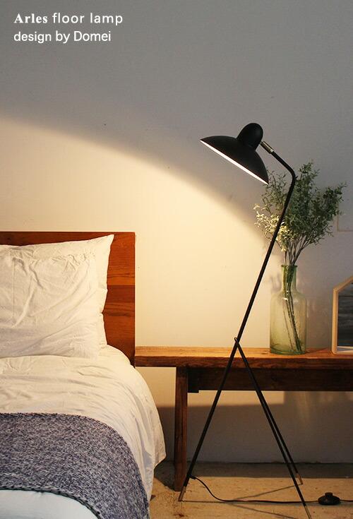 アルル フロアーランプ デザイン照明のディクラッセ