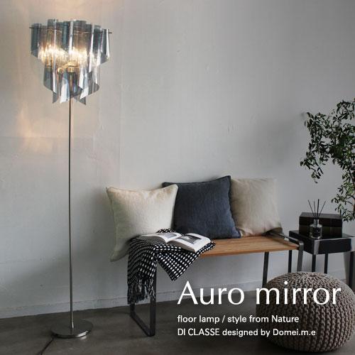 アウロ ミラー floor lamp
