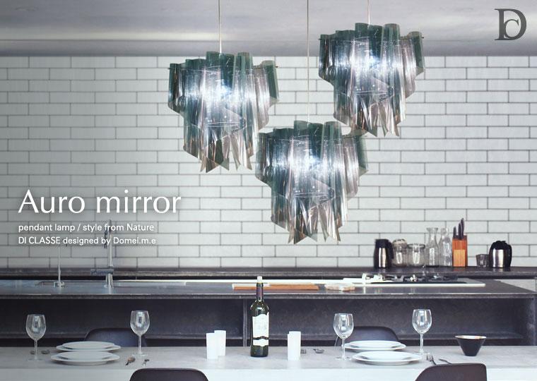 Auro mirror pendant lamp デザイン照明のディクラッセ