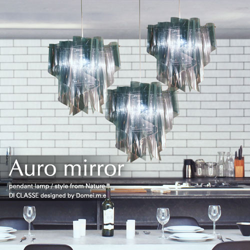 アウロ mirror pendant lamp