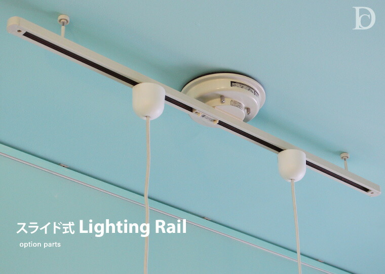 Lighting rail