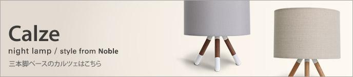 デザイン違いのベースのカルツェナイトランプはこちら