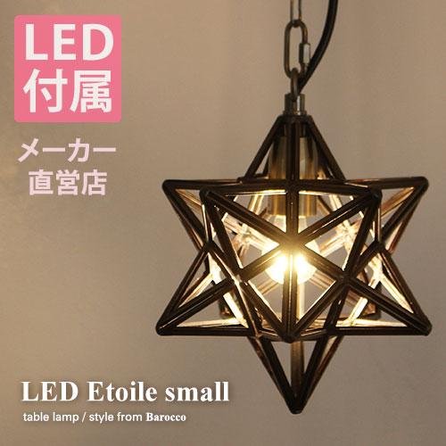 Etoile small pendant lamp