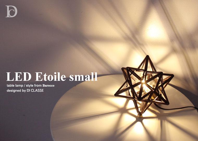 LED Etoile table lampデザイン照明のディクラッセ