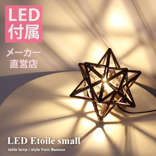 LED Etoile small table lamp