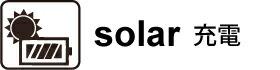 LED Solar lantern Notte ソーラー充電