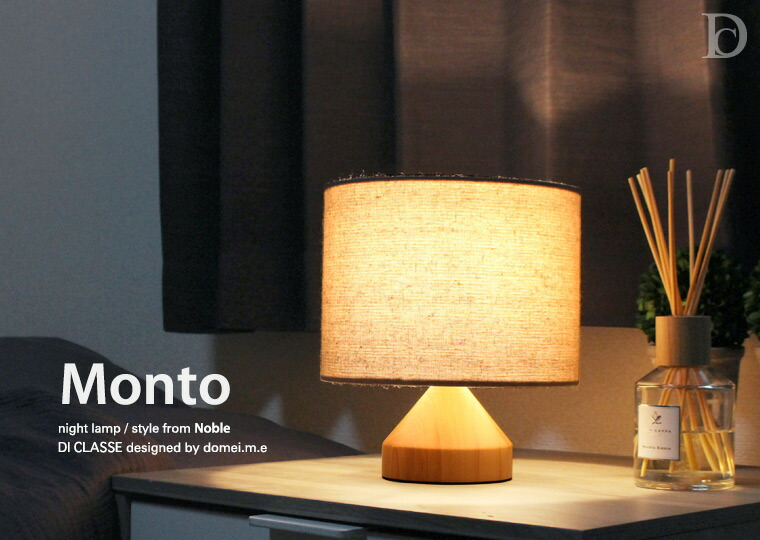 Monto night lamp