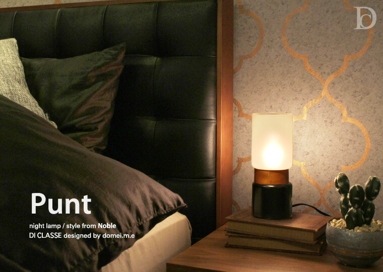 Punt night lamp