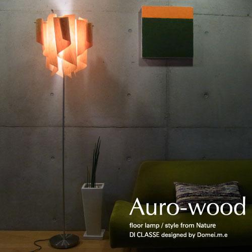 アウロ ウッド floor lamp