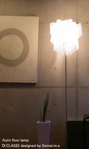 アウロ フロアランプ デザイン照明のディクラッセ