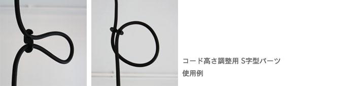 コード高さ調節用S字型パーツ