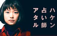 ドラマ「ハケン占い師アタル」照明