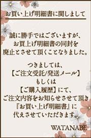 明細書同封廃止のお知らせ