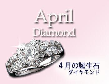 4月の誕生石【ダイヤモンド】 特集