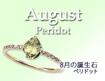 8月の誕生石【ペリドット】 特集