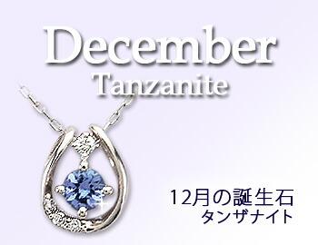 12月の誕生石【タンザナイト】 特集