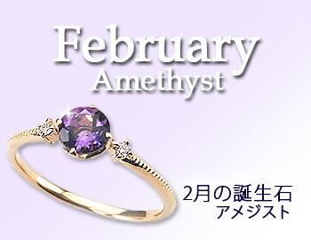 1月の誕生石【ガーネット】 特集