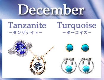 12月の誕生石【タンザナイト/ターコイズ】特集