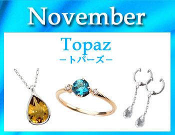 11月の誕生石【トパーズ】特集