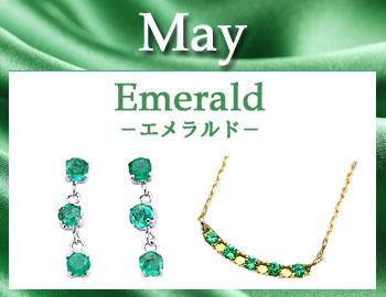 5月の誕生石【エメラルド】特集