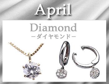 4月の誕生石【ダイヤモンド】特集