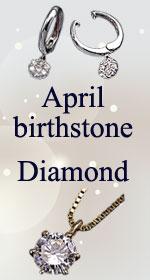 4月誕生石【ダイヤモンド】