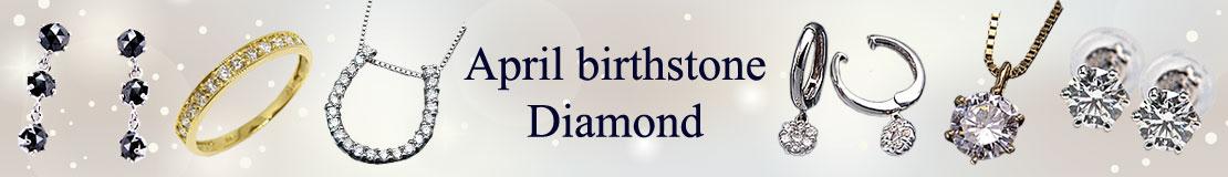 4月誕生日【ダイヤモンド】