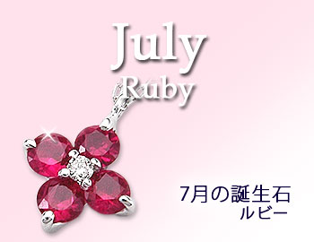 7月の誕生石【ルビー】 特集
