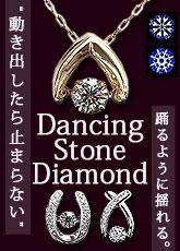 ダンシングストーンダイヤモンドネックレス
