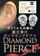鑑定書付ダイヤモンドピアス