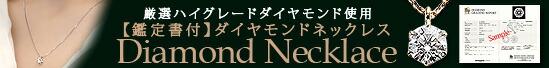 【鑑定書付】ダイヤモンドネックレス