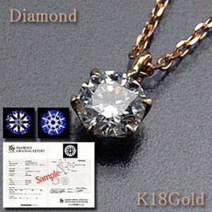 鑑定書付ダイヤモンドネックレス【18金】