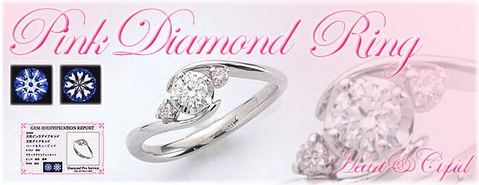 鑑別書付天然ピンクダイヤ&ダイヤモンドの贅沢でスウィートなリング