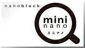 ナノブロック ミニナノ