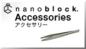 ナノブロック アクセサリー
