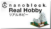 ナノブロック リアルホビー