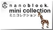 ナノブロック ミニコレクション