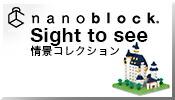 ナノブロック 情景コレクション