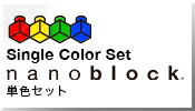 ナノブロック 単色部品
