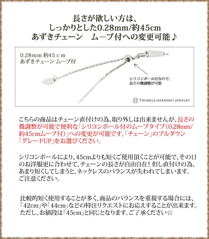 0.28mm/405cm あずきムーブ付チェーン詳細