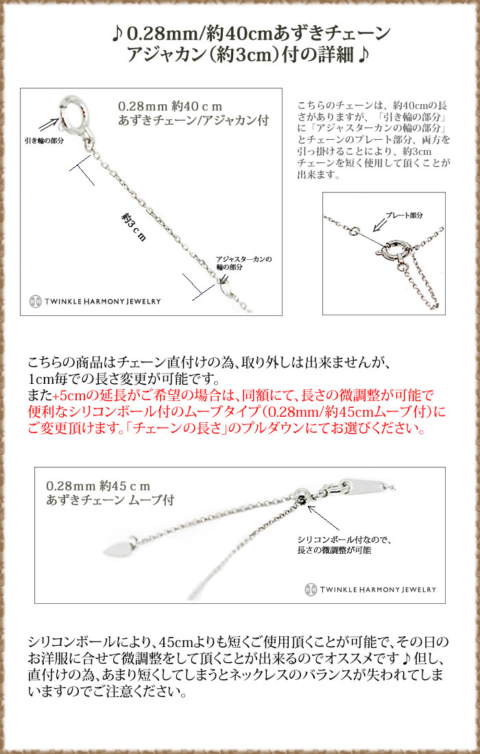 0.28mm/40cm あずきチェーン詳細→46cmムーブ