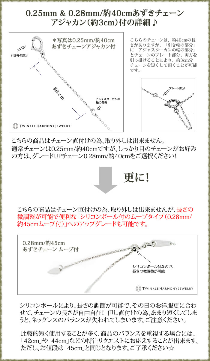Aboutあずき0.25mm/40cm toあずき0.28mm/45cmMovechain