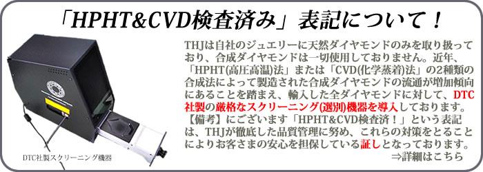 HPHT&CVD検査済み表記について