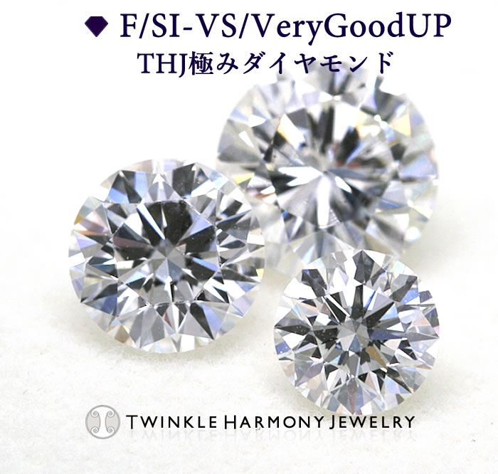 THJ極みダイヤモンドD0.15ct