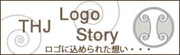 THJのLogo Story