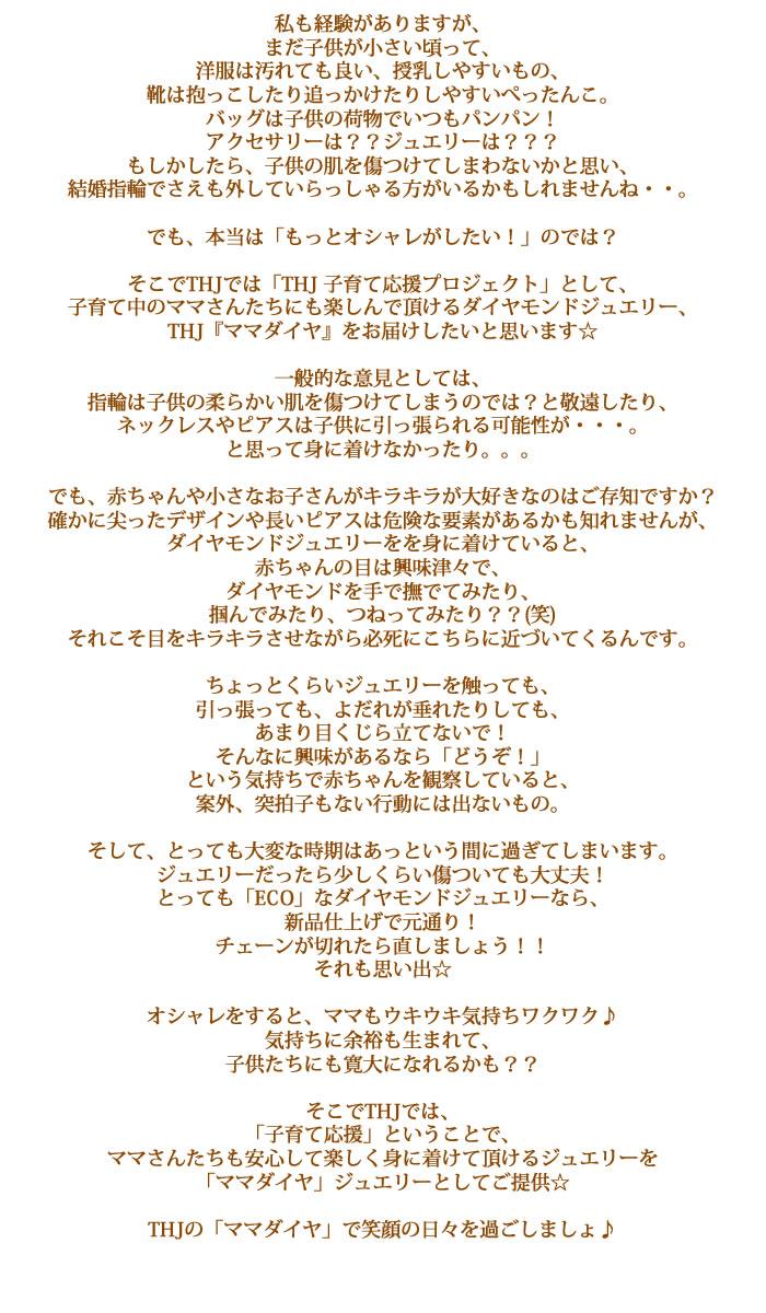ママダイヤダイヤモンド専門店THJの想い☆